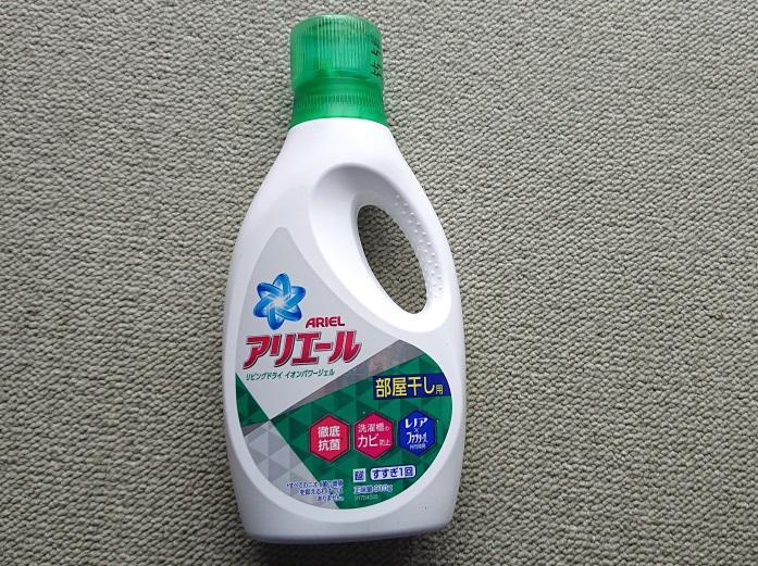 ボトル用洗剤の梱包