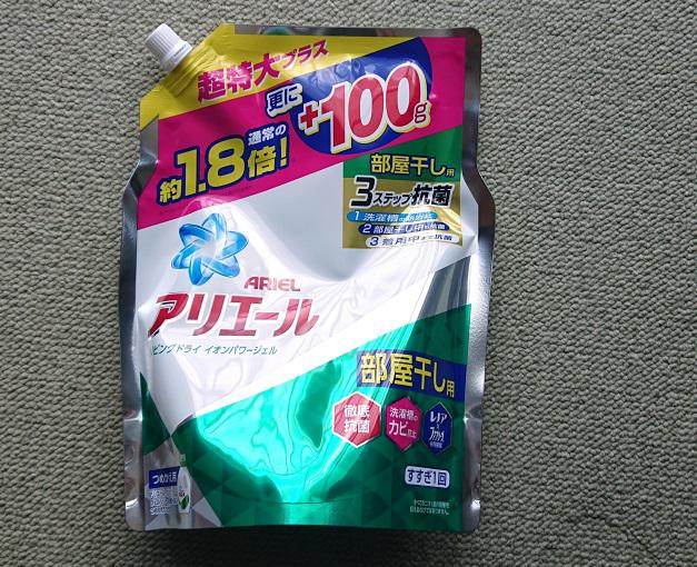 詰替え用洗剤の梱包