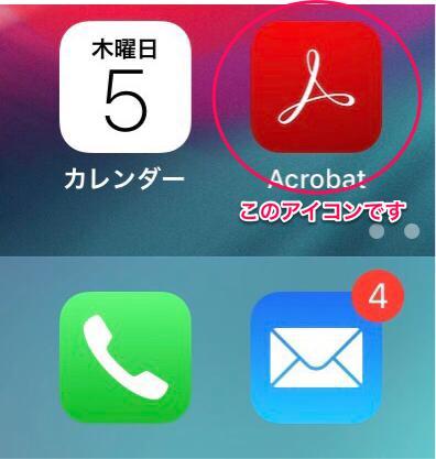 Adobe Readerをインストール