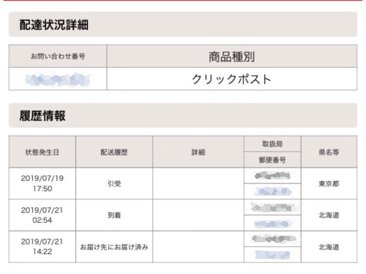 クリックポストを東京から北海道までの配達日数