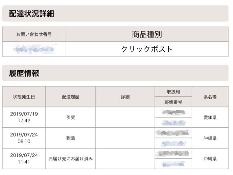 クリックポストを愛媛から沖縄までの配達日数
