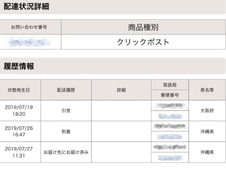 クリックポストを大阪から沖縄までの配達日数