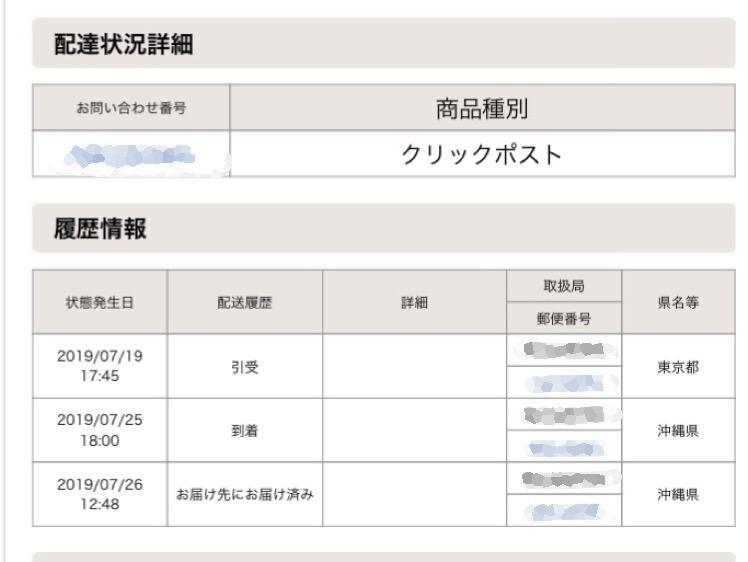 クリックポストを東京から沖縄までの配達日数