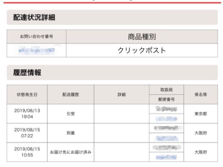 クリックポストを東京から大阪までの配達日数