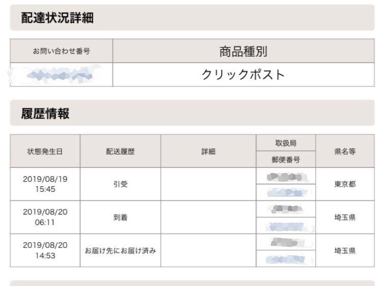 クリックポストを東京から埼玉までの配達日数