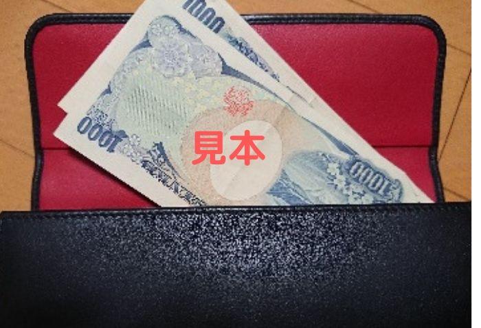 財布の送り方