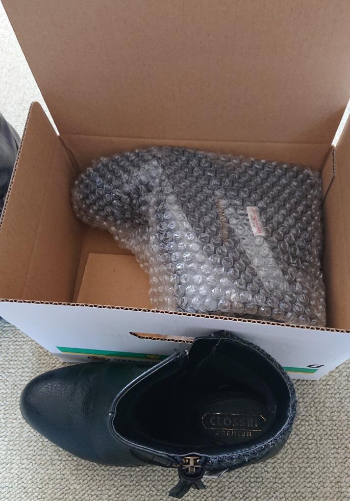 ブーツの梱包方法3