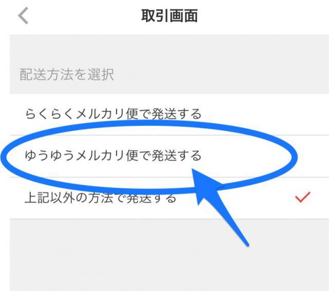 メルカリで普通郵便からゆうパック・ゆうパケットへ変更する方法2