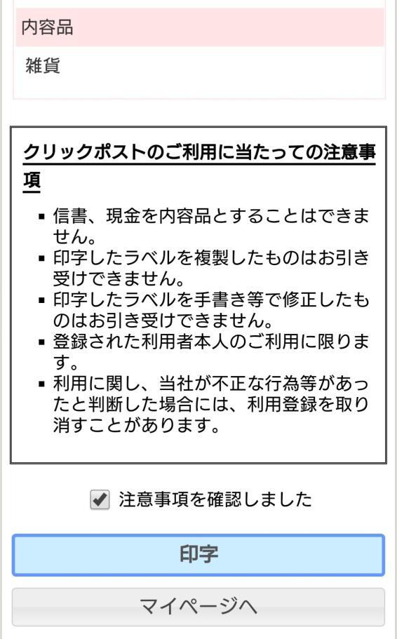 クリックポストの印刷方法5