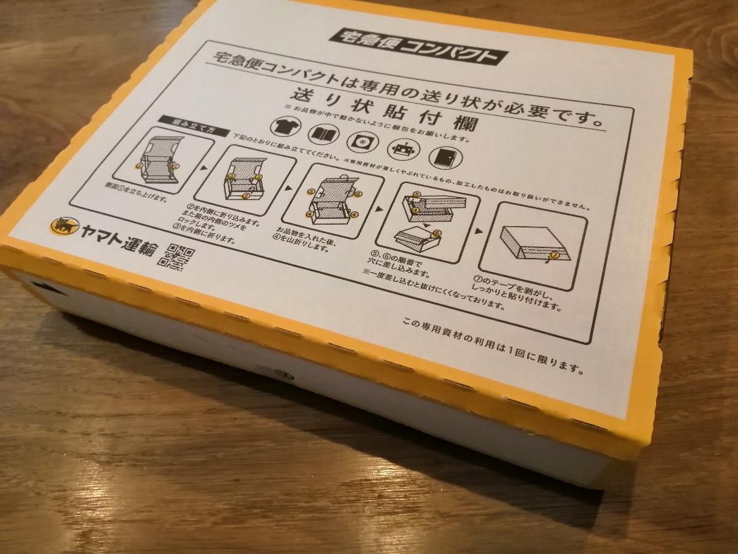 箱付きの指輪の梱包方法8