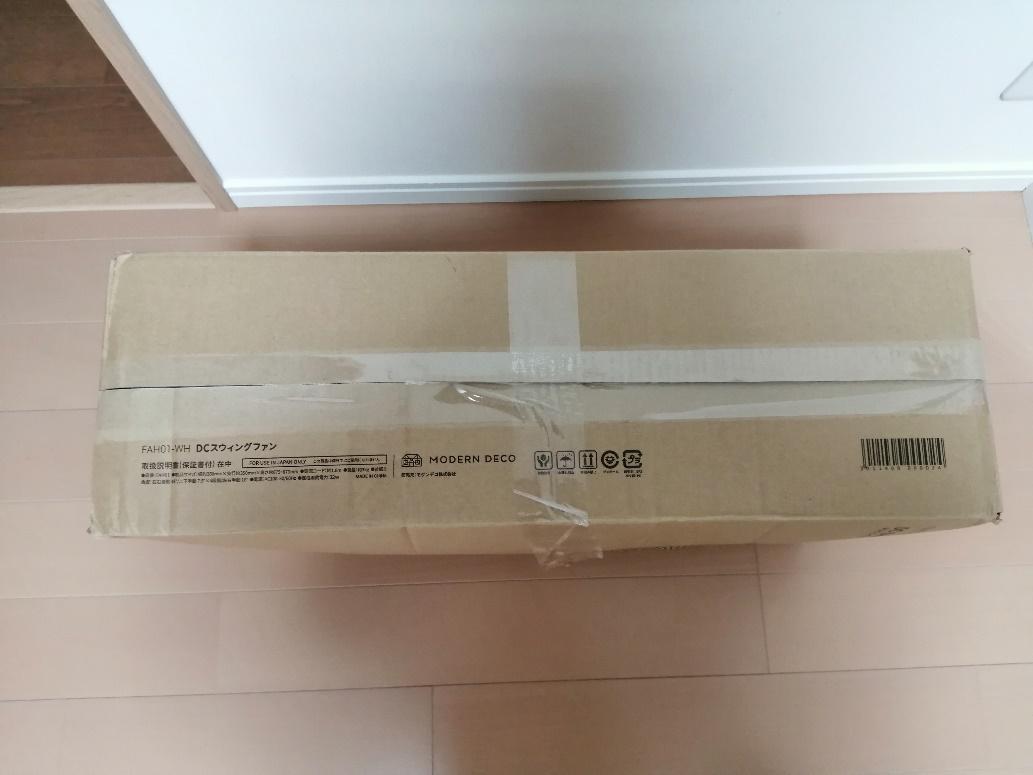 扇風機の梱包方法17
