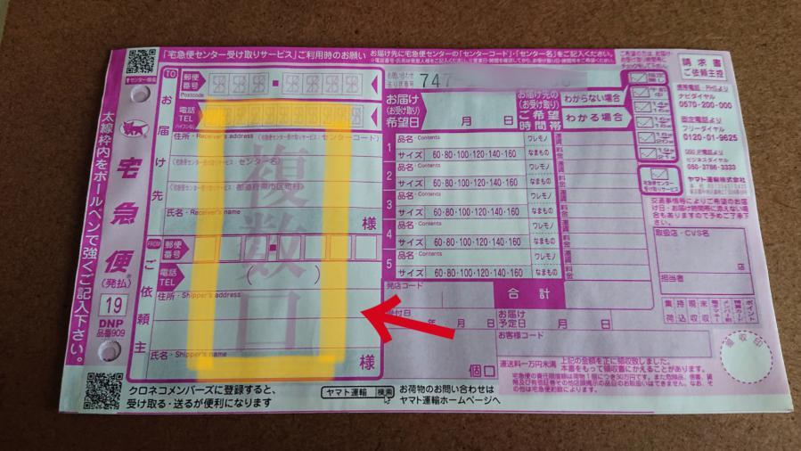 ヤマトの複数伝票の書き方