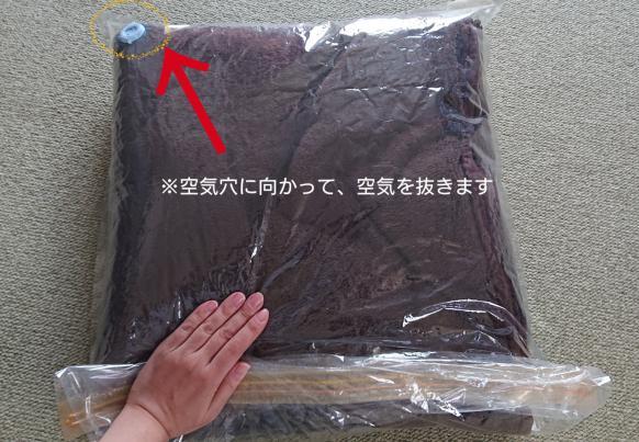 タオルケットの梱包方法6