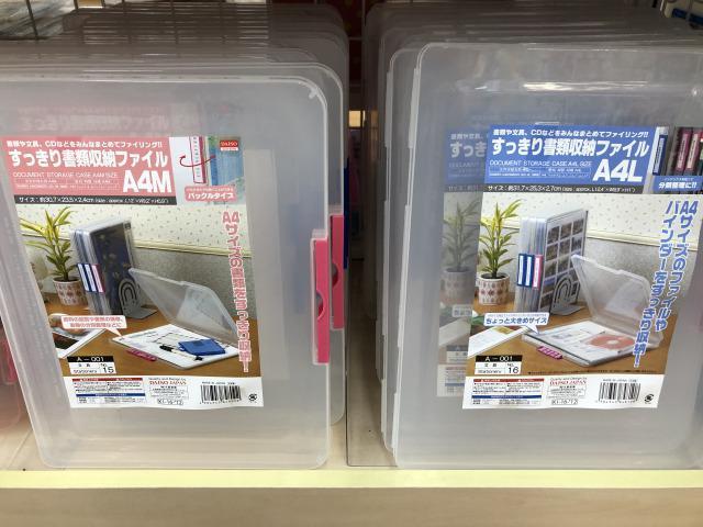 クリックポストの箱を100均で買う梱包材の例