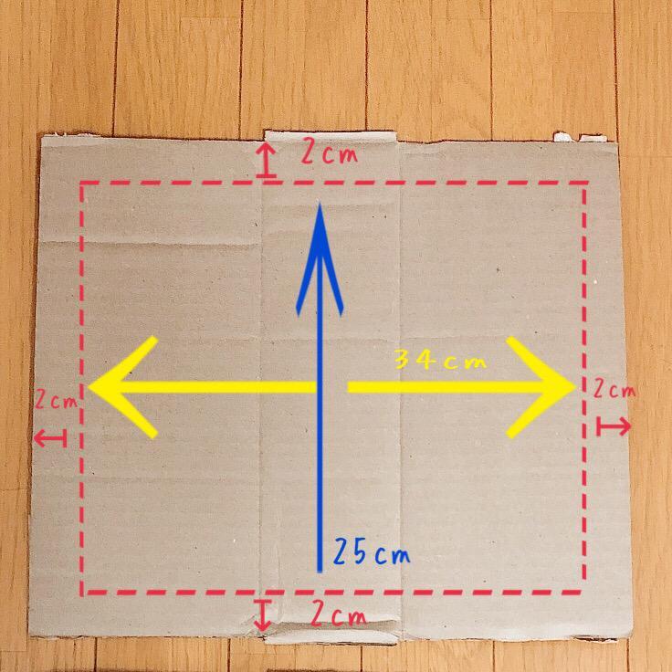 クリックポストの箱を自作する方法3