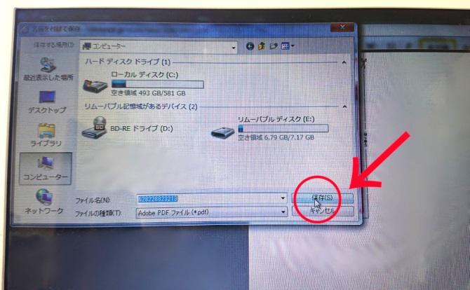 クリックポストでプリンターがない時のラベルシール印刷3