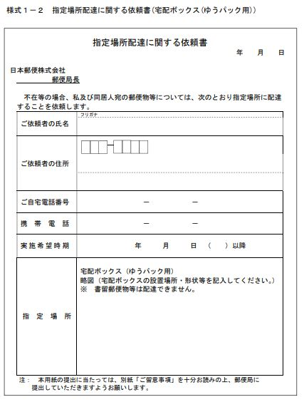 レターパックプラスの宅配ボックス受け取り申請用紙