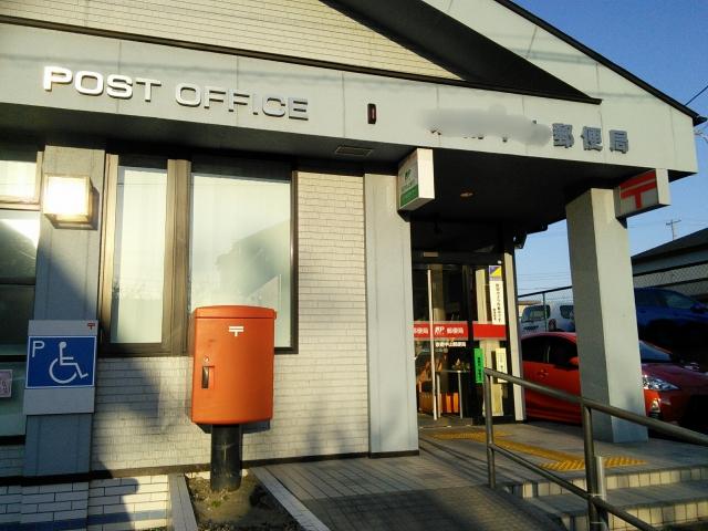 郵便局留めで差出人の住所を書かない