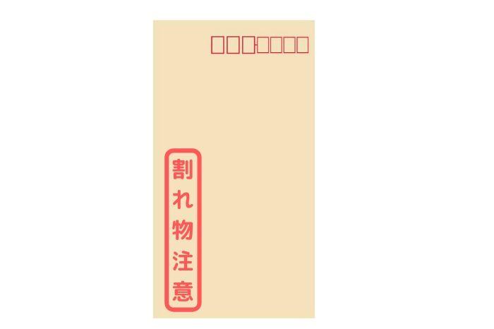 定形外郵便で割れ物注意と手書きでの記載例