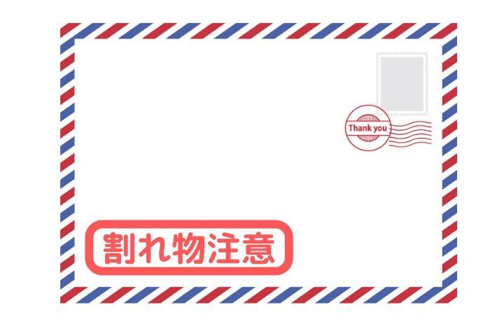 定形外郵便で割れ物注意と手書きでの記載例3