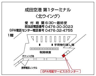 ヤマトで成田空港第1ターミナル北ウイングで発送する場所