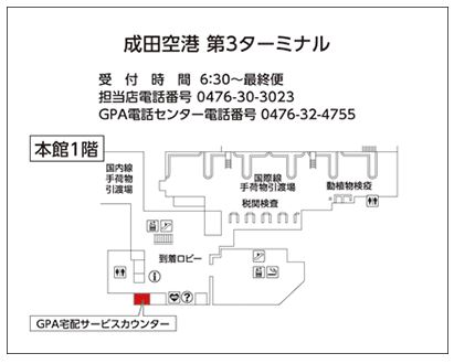 ヤマトで成田空港第3ターミナルで発送する場所
