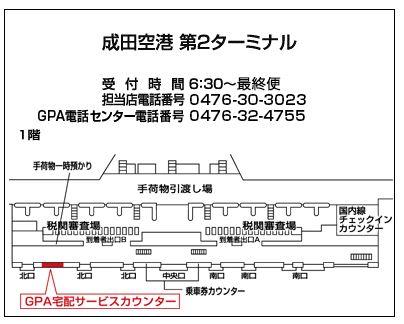 ヤマトで成田空港第2ターミナルで発送する場所