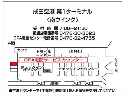 ヤマトで成田空港第1ターミナル南ウイング受取する場所