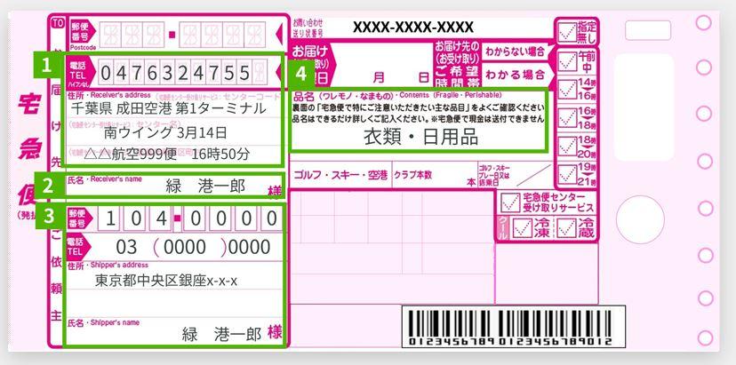 ヤマトで成田空港へ送る時の送り状の例