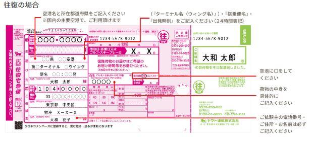 ヤマトで成田空港へ送る時の送り状の例(往復)