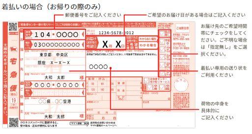 ヤマトで成田空港へ送る時の送り状の例(着払い)