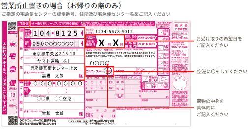ヤマトで成田空港へ送る時の送り状の例、営業所止置き