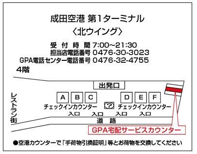 ヤマトで成田空港第1ターミナル北ウイング受取する場所