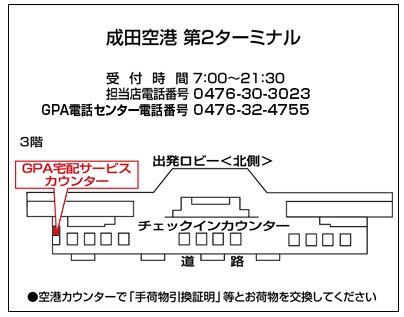 ヤマトで成田空港第2ターミナルで受取する場所