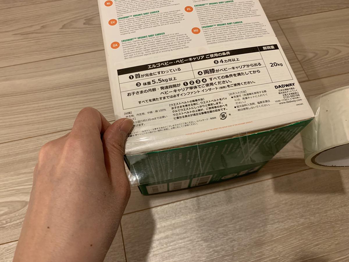 抱っこ紐の梱包方法10