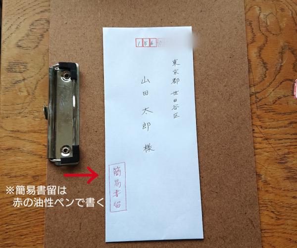 簡易書留の書き方の手書き例