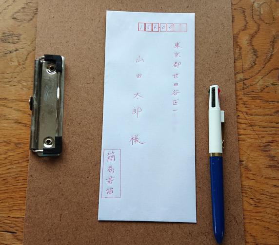 簡易書留の書き方の手書き例3