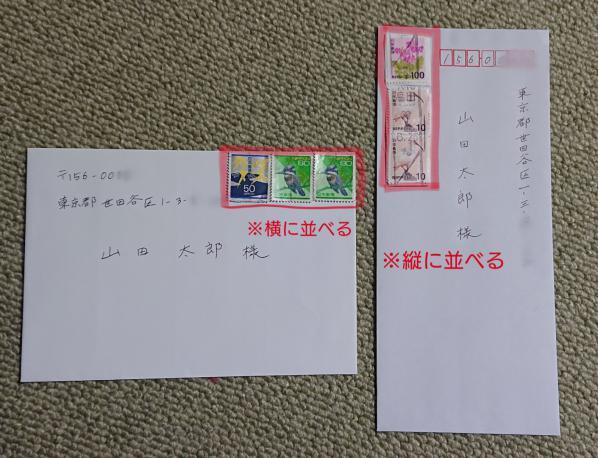 切手3枚の貼り方
