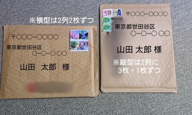 切手4枚の貼り方