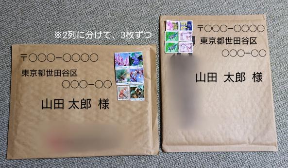 切手6枚の貼り方
