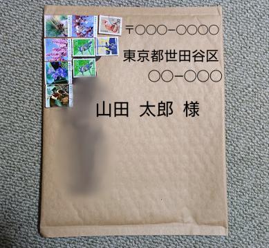 切手9枚の貼り方2
