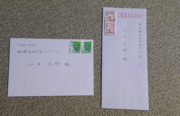 切手の貼り方1