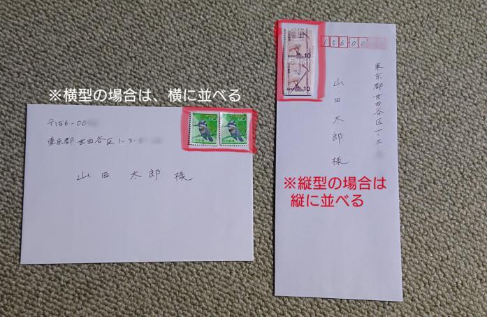 切手2枚の貼り方