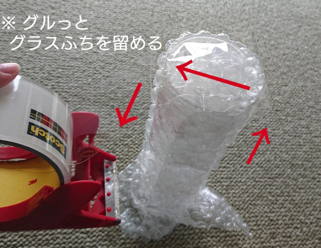 プチプチで特殊な形の物を包む方法