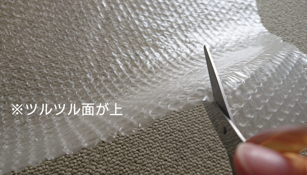 プチプチの切り方