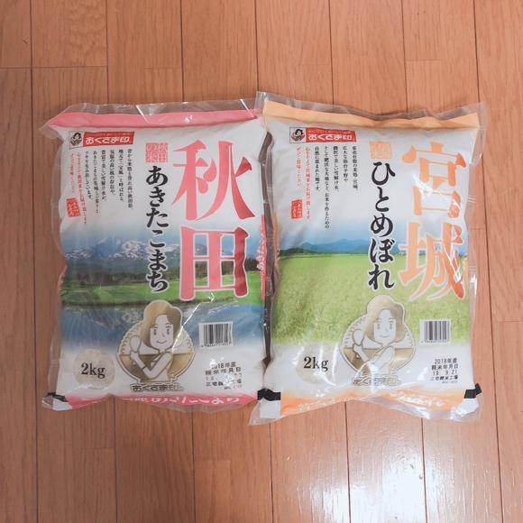 お米の梱包方法1