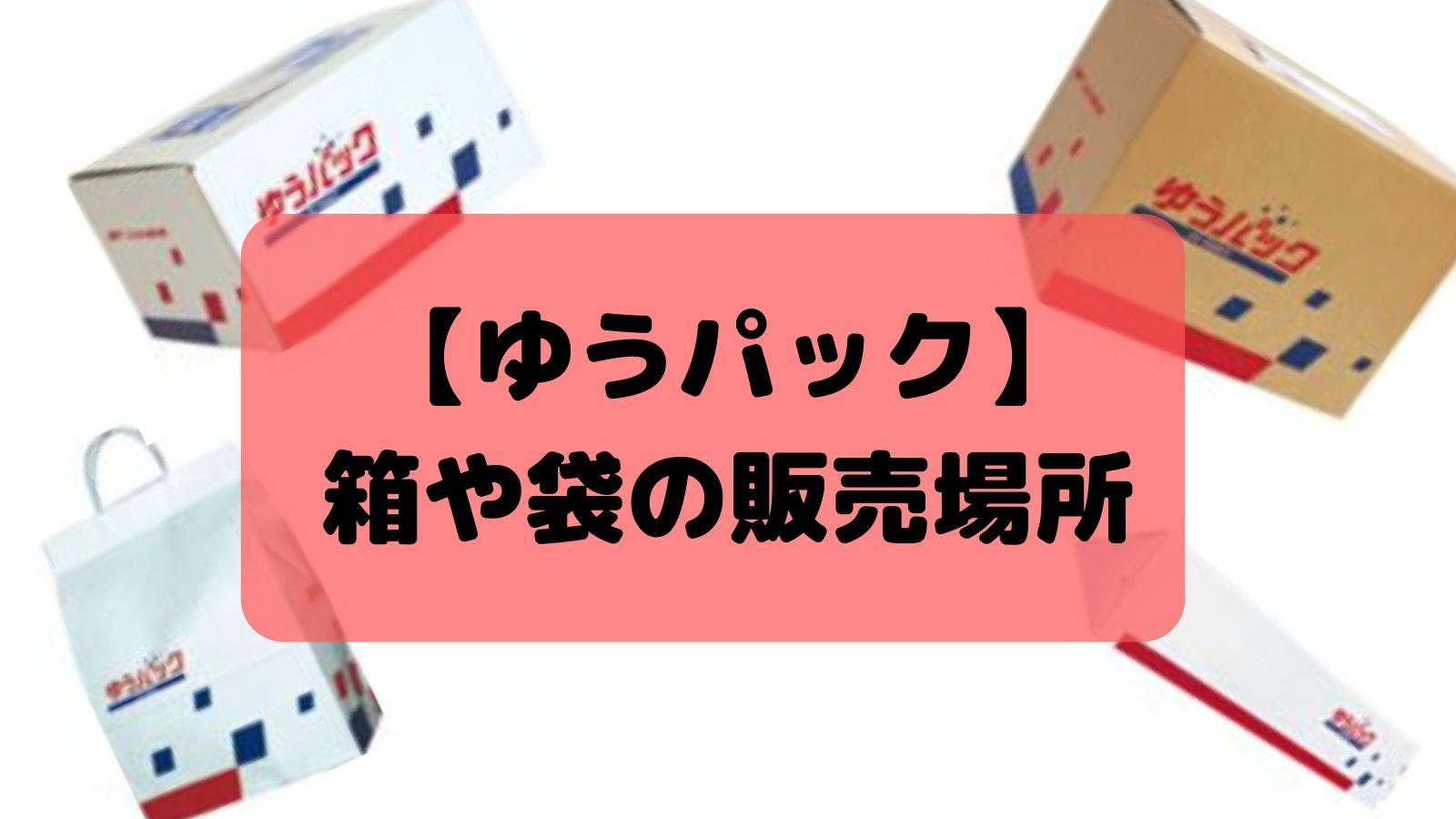 ゆうパックの箱や袋の販売場所