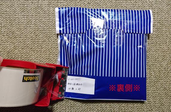 定形外郵便をビニール袋で送る方法4