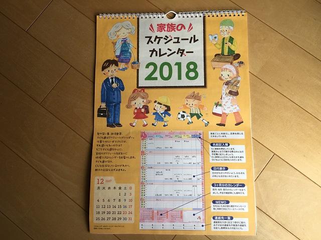 カレンダー丸めない1