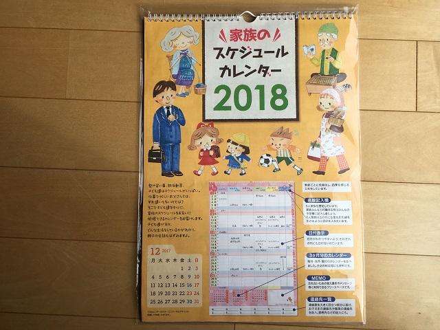 カレンダー丸めない2